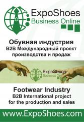 Debutto ExpoShoes Online Business